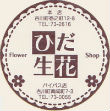 ひだ生花 本店